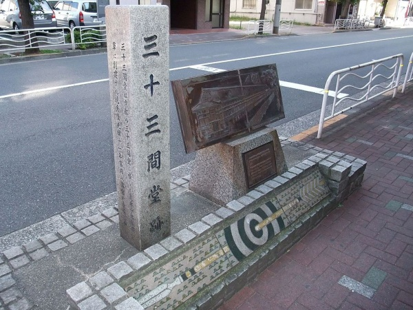1024px-Monument_of_Fukagawa_Sanjusangendo_01