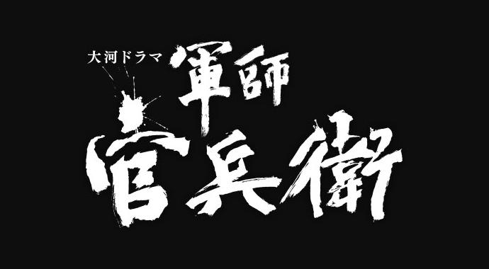 NHK軍師官兵衛