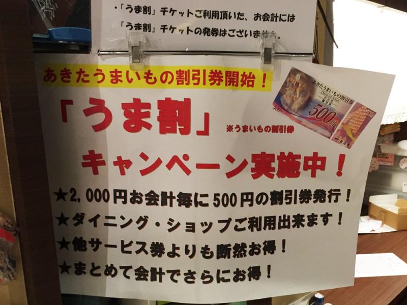 akita_coupon