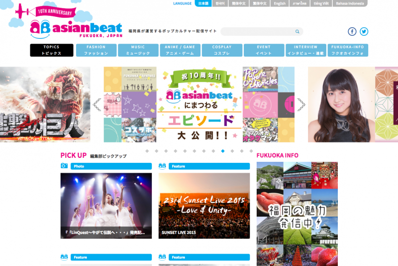 アジアンビート日本語版   asianbeat