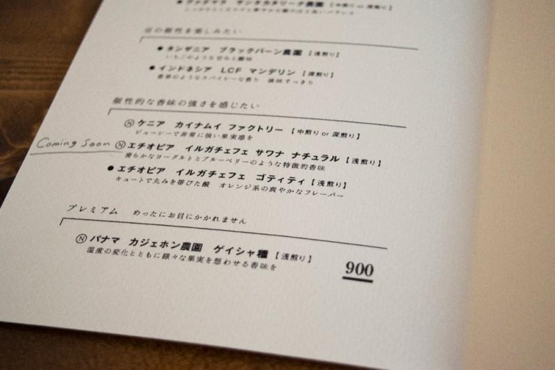 menu-naka