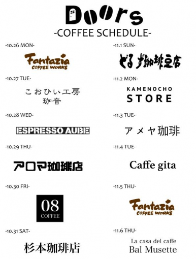 doorscafe_coffee