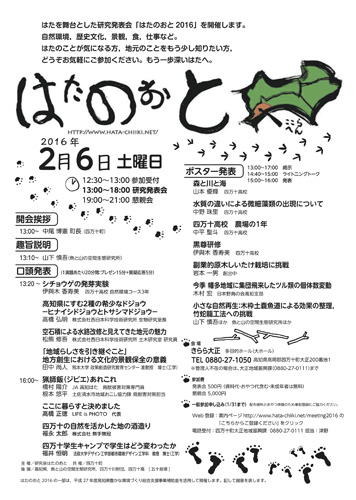 hatanooto