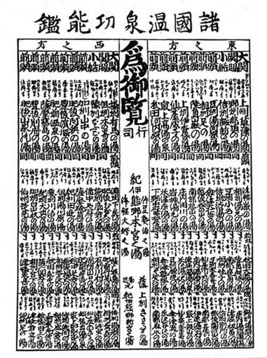 800px-Shokoku_Onsen_Kounou_Kan-2