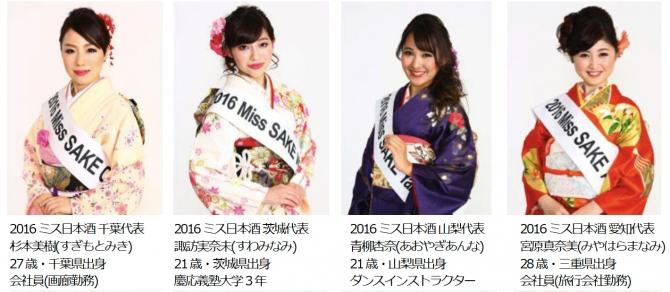 miss_sake02