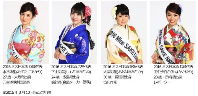 miss_sake04