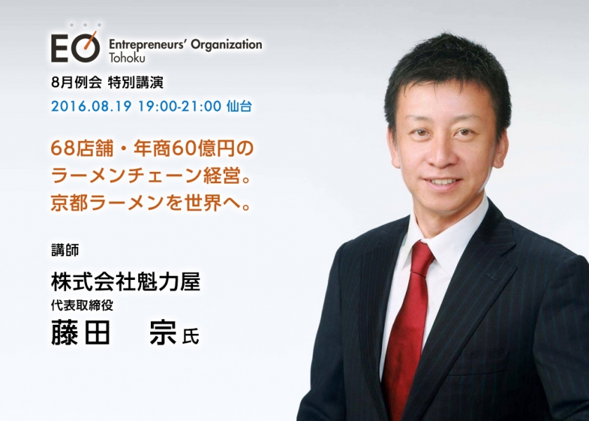 eotohoku_event201608_machi