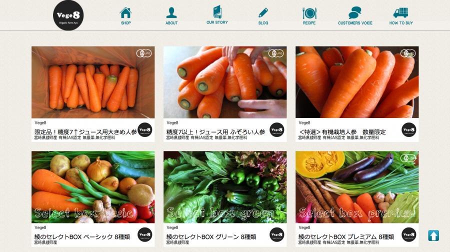 北野さんが運営するネット通販サイト「Vege8」