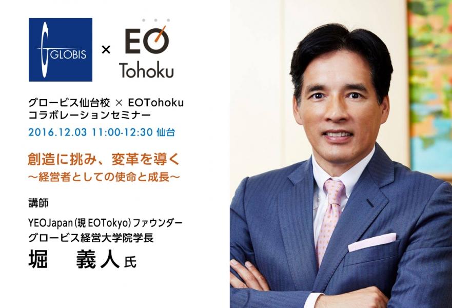 eotohoku_event_hori02